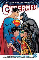 """Комикс """"Супермен. Книга 2. Испытания Суперсына"""", Вселенная DC Rebirth"""