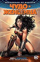"""Комикс """"Чудо-женщина. Книга 4. Богоискатели"""", Вселенная DC Rebirth"""