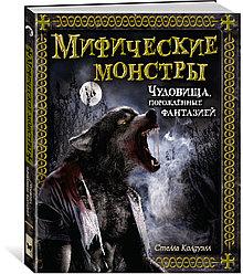 """Книга """"Мифические монстры. Чудовища, порождённые фантазией"""""""