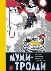 """Комикс для детей """"Муми-Тролли"""" Том 4, Полное собрание комиксов"""