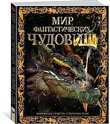 "Книга ""Мир Фантастических Чудовищ"""