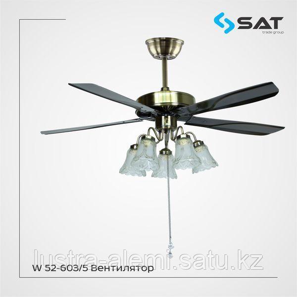 Вентилятор 52-603/5 Стальной Веер