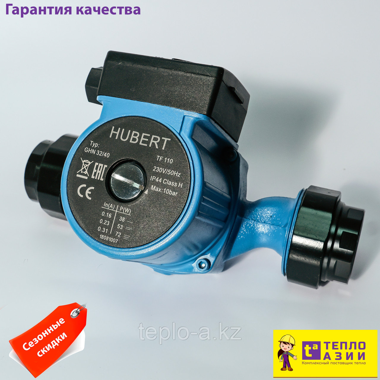 Насос HUBERT GHN 25-6/180