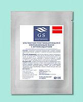 Альгинат маска 30гр омоложение с антиоксидантами