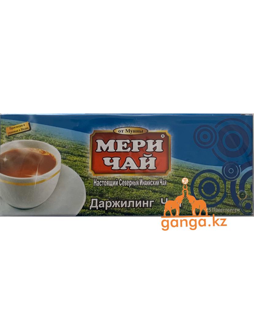 Мери чай даржилинг (Meri Chai Darjieeling tea), 25 пакетиков