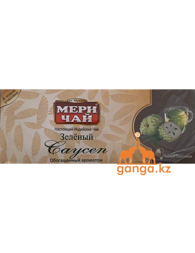 Мери чай с саусепом (Meri Chai Green Soursop Tea), 25 пакетиков