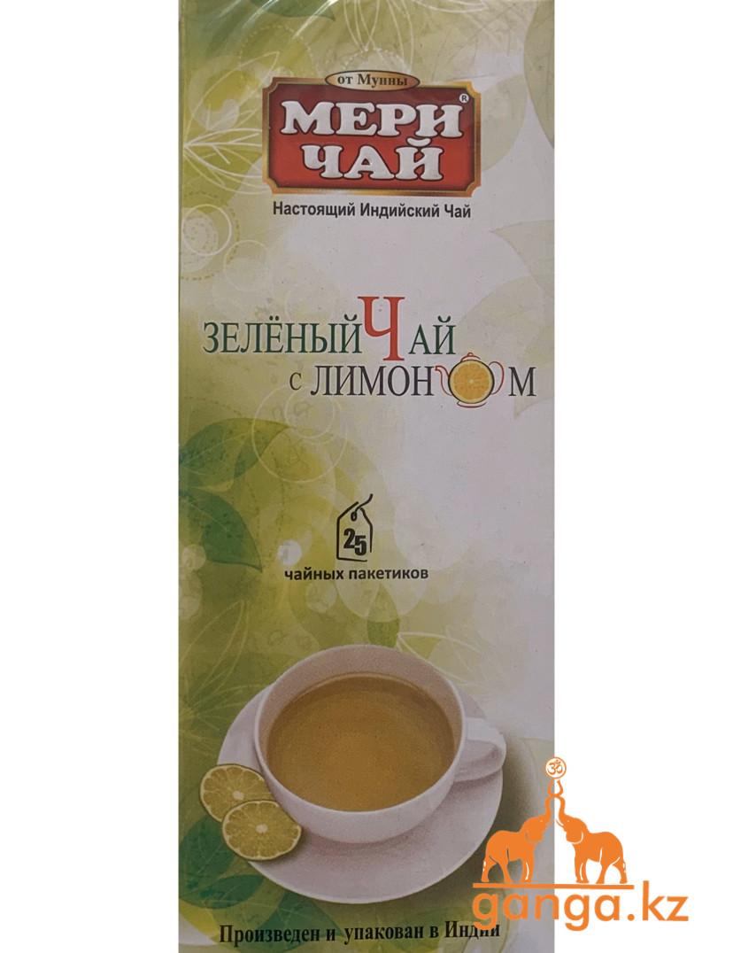 Мери чай зелёный с лимоном (Meri Chai Lemon), 25 пакетиков