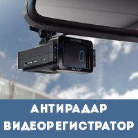 Антирадары/Видеорегистраторы