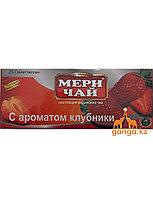 Мери чай с клубникой (Meri Chai Strawberry), 25 пакетиков