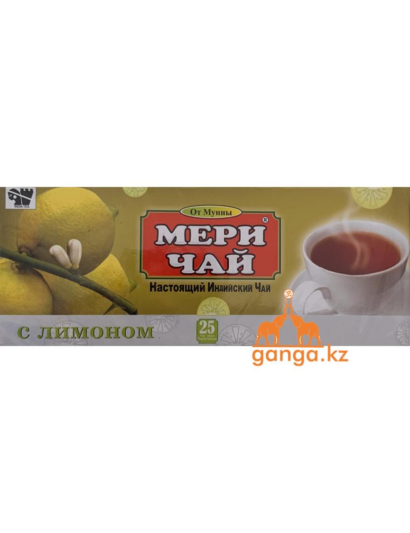 Мери чай с лимоном (Meri Chai Lemon), 25 пакетиков