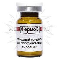Стерильный концентрат для восстановления коллагена, Kosmoteros (Космотерос), 6 мл