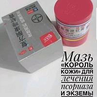 """Крем """"Король кожи"""" для лечения кожных заболеваний, фото 1"""