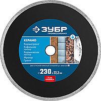 КЕРАМО-22 230 мм, диск алмазный отрезной сплошной по КЕРАМО-22граниту, мрамору, плитке, ЗУБР Профессионал, фото 1