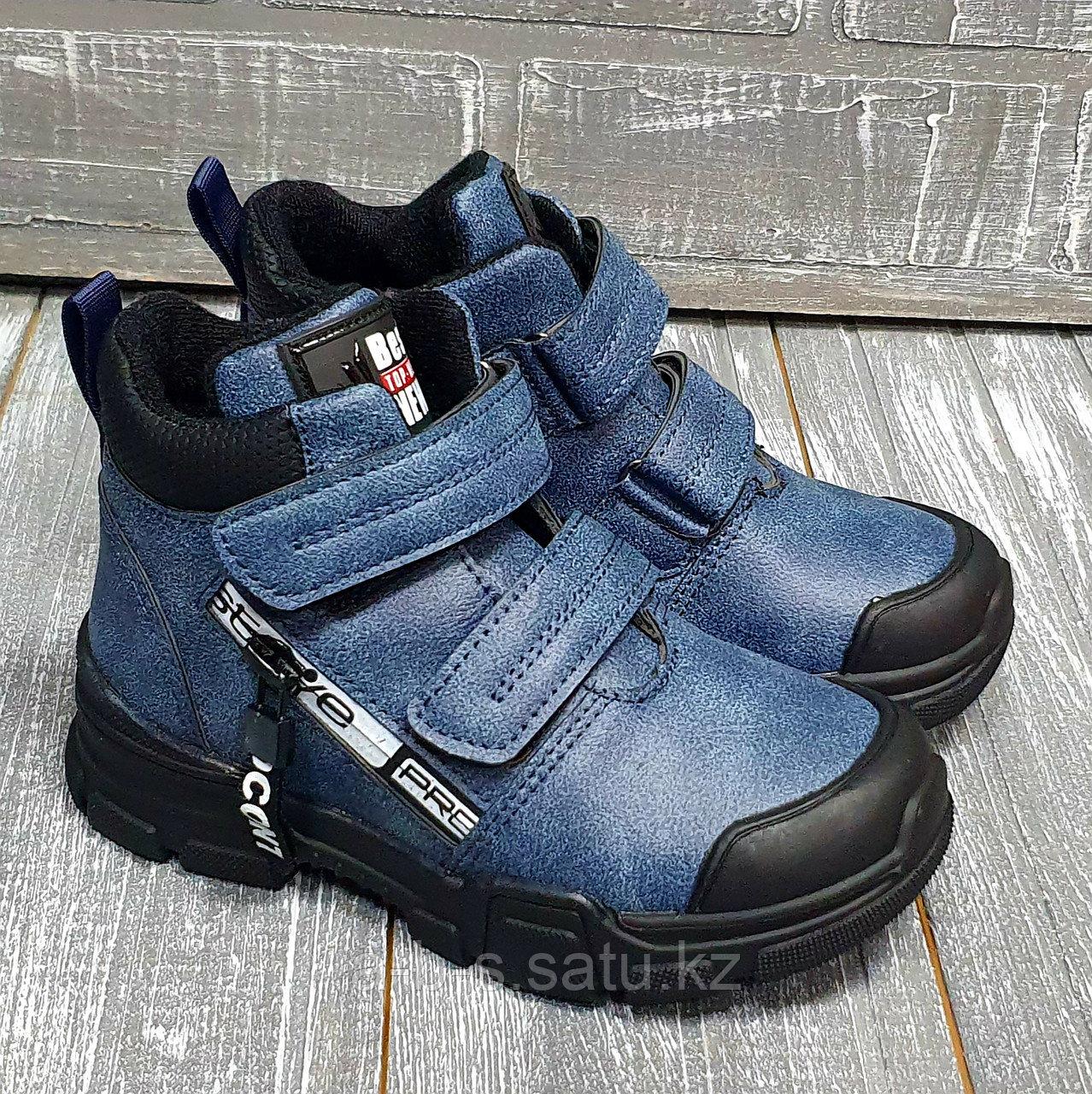 Ботинки темно-синие,  с прорезиненным носом  на липучках