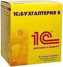1С:Бухгалтерия 8 для Казахстана, фото 2
