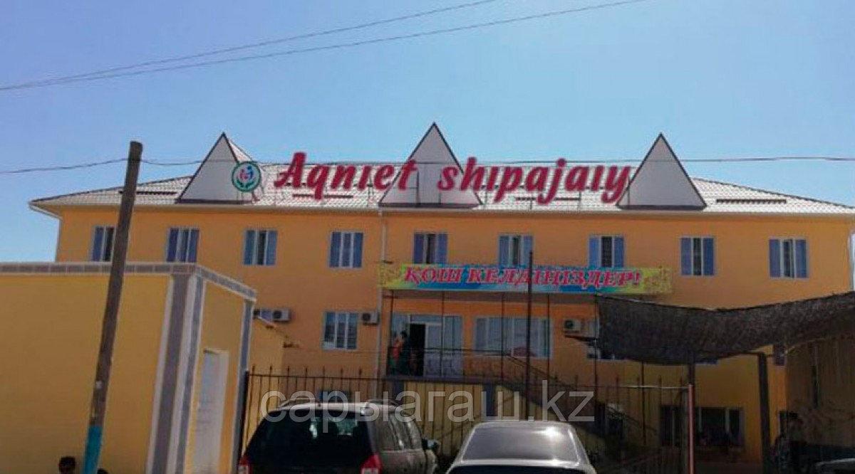 """Санаторий """"Ак Ниет"""" Сарыагаш"""