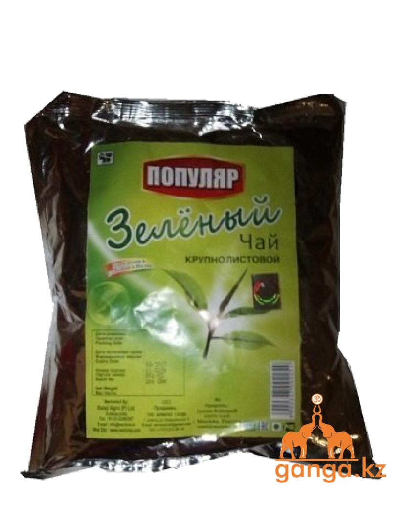 Популяр Зелёный чай крупнолистовой, 200 гр