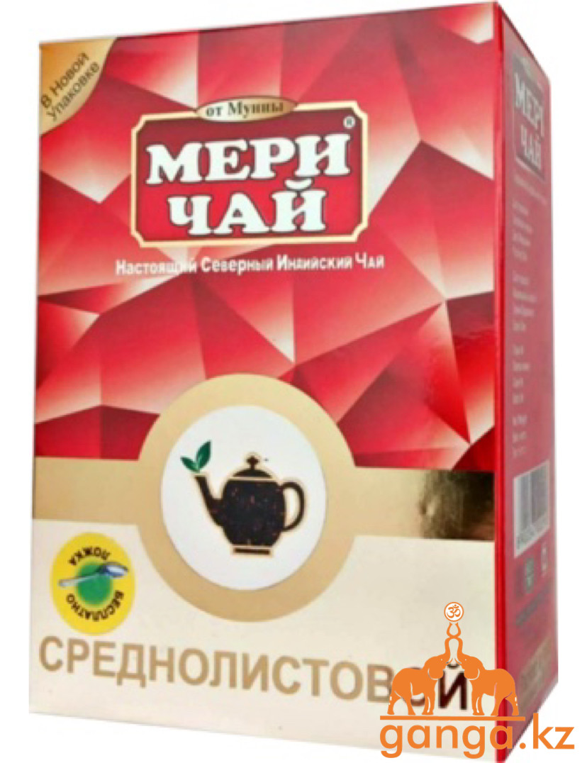 Мери чай среднелистовой (Meri Chai),200 гр