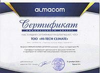 Сертификат дилера торговой марки Almacom