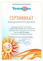 Российская производственная компания «Теплофон» основана в 1997 г. Производство инфракрасных электрообогревателей это её основная сфера деятельности. Обогреватели «Теплофон» позволяют избежать нерационального распределения температуры.