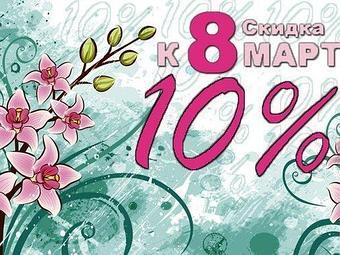 8 Марта – праздник весны и гармонии. Скидки к 8 марта!