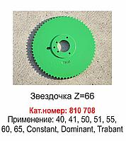 Звездочка Z=66 на пресс-подборщик Claas Markant