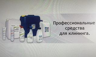 Моющие средства для пищевых предприятий