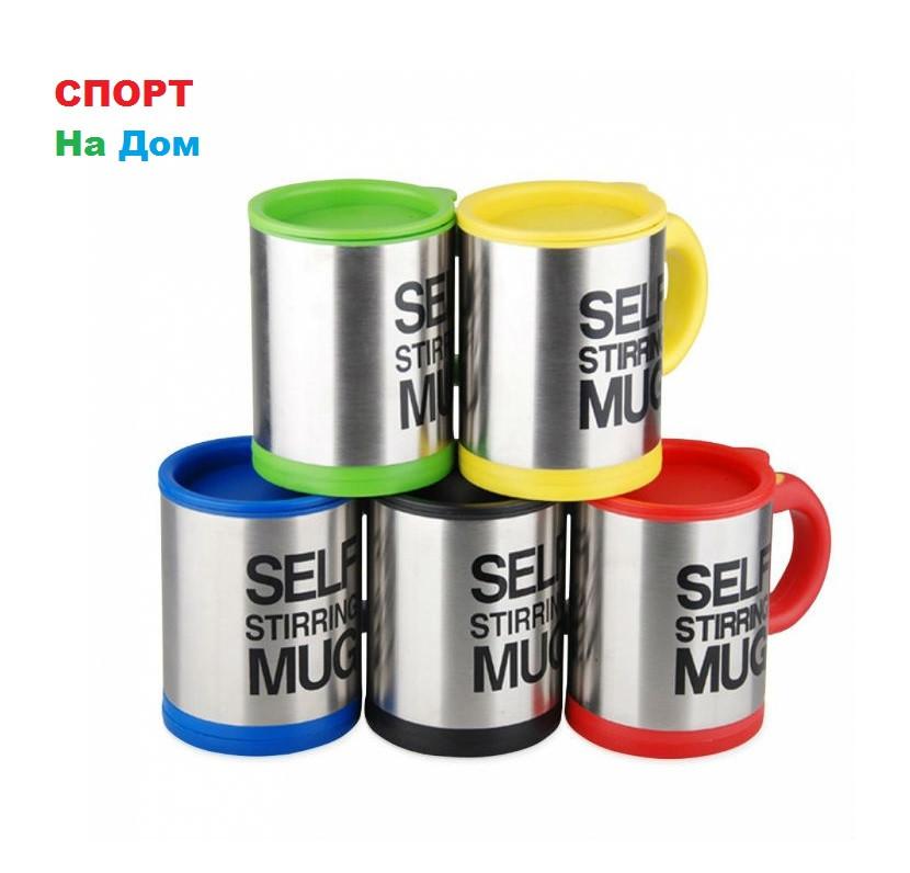 Кружка мешалка Self Stirring Mug 300 мл (желтый)