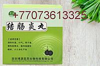 Пилюли Дье Чхан Ен (Колиты, воспалительные процессы толстого и тонкого кишечника)