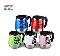 Кружка мешалка Self Stirring Mug 450 мл
