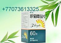 Таблетки «Жемчужная хризантема» (zhenju jiangya pian) для снижения артериального давления