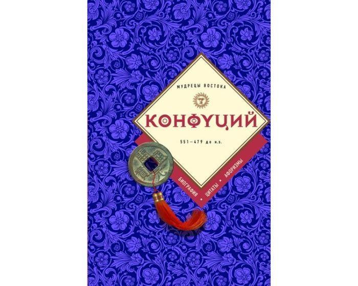 Конфуций: биография, цитаты, афоризмы