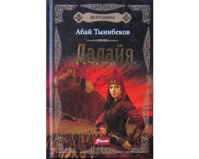 Тынибеков А.: Исполины. Исторический роман. Книга 1. Далайя