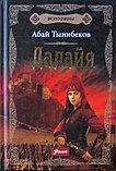 Тынибеков А.: Исполины. Исторический роман. Книга 1. Далайя, фото 2