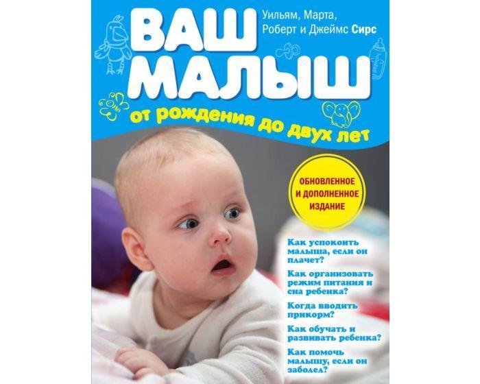 Сирс М., Сирс У., Сирс Р., Сирс Д.: Ваш малыш от рождения до двух лет (обновленное издание)