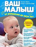 Сирс М., Сирс У., Сирс Р., Сирс Д.: Ваш малыш от рождения до двух лет (обновленное издание), фото 2