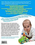 Сирс М., Сирс У., Сирс Р., Сирс Д.: Ваш малыш от рождения до двух лет (обновленное издание), фото 3