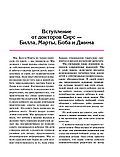 Сирс М., Сирс У., Сирс Р., Сирс Д.: Ваш малыш от рождения до двух лет (обновленное издание), фото 6
