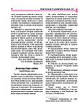 Сирс М., Сирс У., Сирс Р., Сирс Д.: Ваш малыш от рождения до двух лет (обновленное издание), фото 7