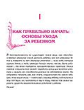 Сирс М., Сирс У., Сирс Р., Сирс Д.: Ваш малыш от рождения до двух лет (обновленное издание), фото 8