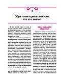 Сирс М., Сирс У., Сирс Р., Сирс Д.: Ваш малыш от рождения до двух лет (обновленное издание), фото 9