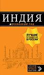 Индия: путеводитель + карта. 2-е изд. испр. и доп., фото 2