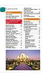 Индия: путеводитель + карта. 2-е изд. испр. и доп., фото 6