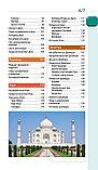 Индия: путеводитель + карта. 2-е изд. испр. и доп., фото 7