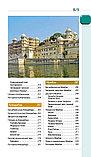 Индия: путеводитель + карта. 2-е изд. испр. и доп., фото 9