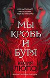 Люпо К.: Мы — кровь и буря, фото 2
