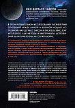 Тайсон Н. Д.: На службе у войны: негласный союз астрофизики и армии, фото 3