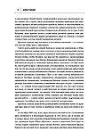Тайсон Н. Д.: На службе у войны: негласный союз астрофизики и армии, фото 10