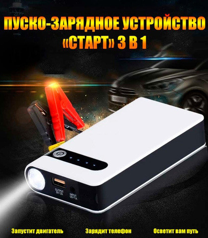 Пуско-зарядное устройство для автомобиля «Jump Старт» 3-в-1