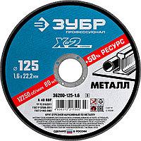 "Круг отрезной ""X-2"" по металлу, 125х1,6х22,23мм, ЗУБР"